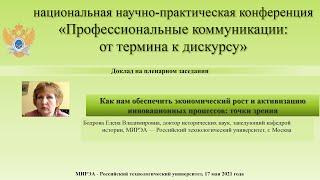 Доклад, Бодрова Е.В., 17 мая 2021 г.