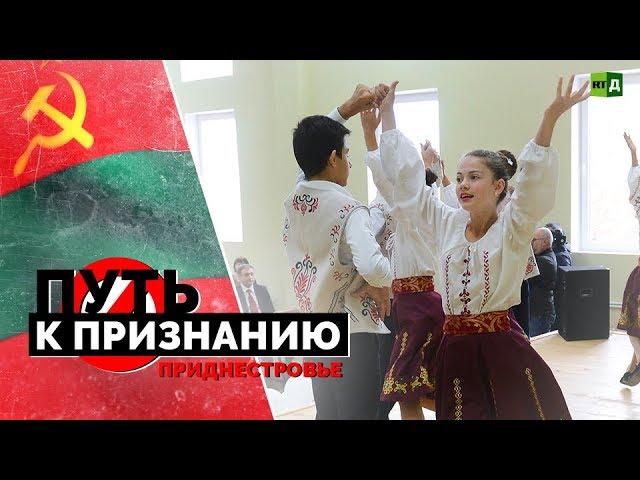 Сигнал из Москвы: RT выступил за признание Приднестровья
