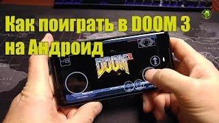 Как поиграть в DOOM 3 на Андроид