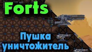 Крепость на обрыве - Оборона с пушками - Forts