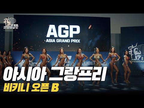 [IFBB PRO KOREA 코리아] 2019 AGP 프로 퀄리파이어 비키니 오픈 B / AGP Pro Qualifier Bikini Open B