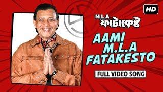 Ami MLA Fatakeshto | MLA ফাটাকেষ্ট | Mithun | Amit Kumar | Jeet Gannguli | Swapan Saha | SVF
