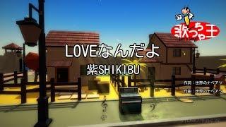 【カラオケ】LOVEなんだよ/紫SHIKIBU
