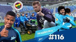 «Раздевалка» на «Зенит-ТВ»: выпуск №116