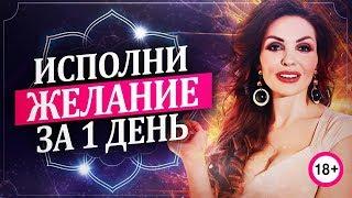 МГНОВЕННАЯ ТЕХНИКА ИСПОЛНЕНИЯ ЖЕЛАНИЙ! - Катрин Форс