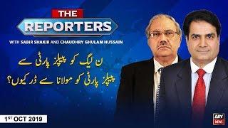 The Reporters | Sabir Shakir | ARYNews | 2 October 2019