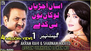 Assan Ujrheyan Lokan Nu - FULL AUDIO SONG - Akram Rahi