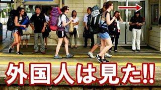 日本のある光景を見た外国人が驚いた日本のすごいところ「ただただ羨ましい光景だ…」社会のあり方の違いでここまで差がでるのか!海外の反応