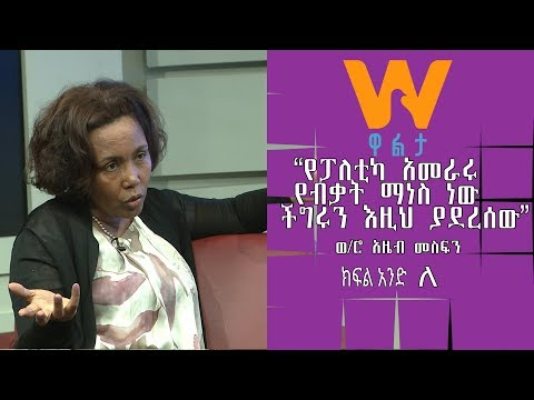 """#WaltaTV/ዋልታ ቲቪ፤ """"የፖለቲካ አመራሩ የብቃት ማነስ  ነው፤ ችግሩን እዚህ ያደረሰው"""" ወ/ሮ አዜብ መስፍን (ክፍል አንድ- ሀ)"""