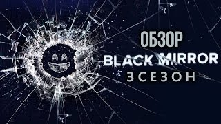 Чёрное зеркало, 3 сезон - Скандальный сериал о мрачном будущем (Обзор)