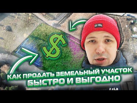 Влог #1 | Как продать земельный участок быстро и выгодно | Pokaz360 | Александр Горбунов