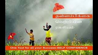 தன்னம்பிக்கை | Self Confidence is Tool for Success | Story in Success