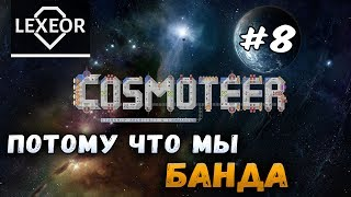 Cosmoteer #8 - Потому что мы банда