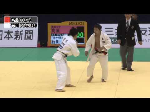男子60kg級決勝 高藤直寿 vs 石川裕紀