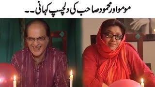 Momo Aur Mehmood Sahab Ki Dilchasp Kahani..