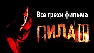 """Все грехи фильма """"Пила 3"""""""