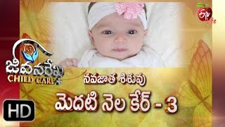 Jeevanarekha Child Care - New Born Child: 1 St Month Care - 6th July 2016 - Full Episode