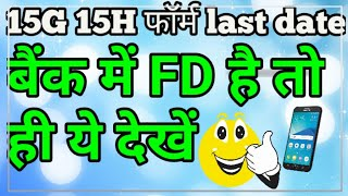 15G 15H form | 15G form fill up online | submit 15g online bank of baroda