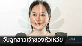 โลกระอุ! จับลูกสาวเจ้าของหัวเหว่ย | 7 ธ.ค. 61 | เจาะลึกทั่วไทย