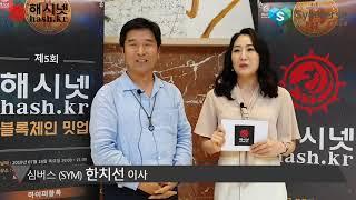 [해시넷]심버스 한치선 이사 인터뷰 201907..