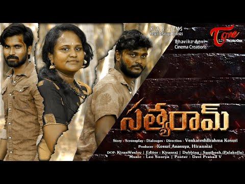 SATHYARAM | Latest Telugu Short Film 2021 | by Venkatesh Brahma Kosuri | TeluguOne