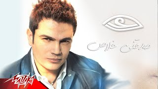 Sadakny Khalas - Amr Diab صدقنى خلاص -عمرو دياب