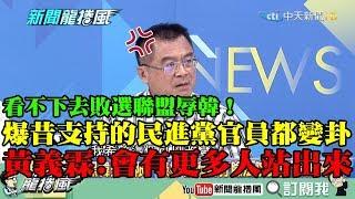 【精彩】看不下去敗選聯盟辱韓!爆昔支持的綠營官員都變卦 黃義霖:會有更多人站出來為韓發聲!