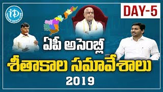 LIVE : AP Assembly 2019 || Andhra Pradesh Assembly Session 2019 || Day - 5 || iDream News