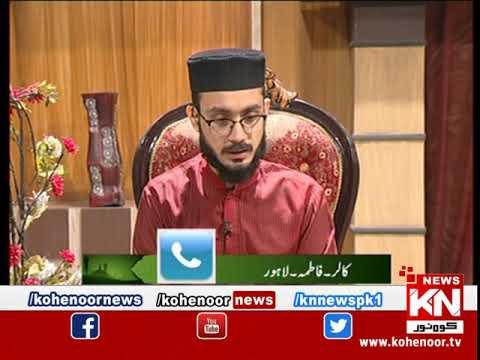 Istakhara 05 October 2019 | Kohenoor News Pakistan