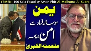 Latest Video of Orya Maqbool Jan | 12 November 2019
