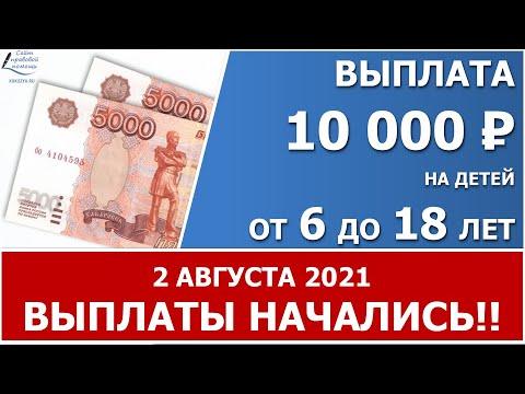 2 августа НАЧАЛИСЬ выплаты в 10 000 рублей!!!