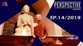 Perspective EP.14 :Ajahn Cagino [21 Apr 2019]