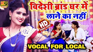 विदेशी ब्रांड घर में लाने का नहीं #VIDEO SONG | KHUSHBOO UTTAM | Local Ke Liye Vocal | New Song 2020 - Download this Video in MP3, M4A, WEBM, MP4, 3GP