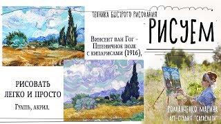 """Быстрое рисование. Серия """"Вдохновляясь классиками"""" Ван Гог - Пшеничное поле с кипарисами, 20 МИН.!"""