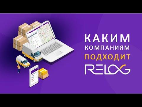 Видеообзор RELOG