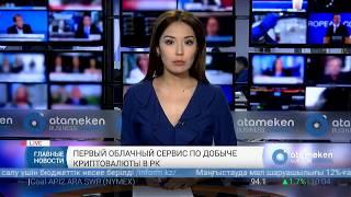 Atameken Business Channel о проекте  - Union of Miners