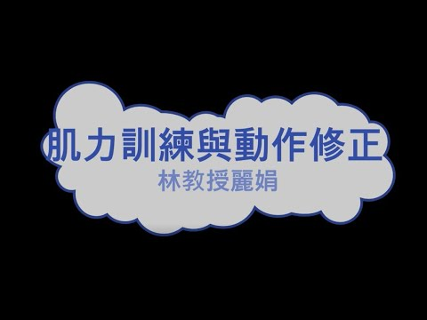 國民體適能指導員110年初級強化課程-(肌力訓練與動作修正)