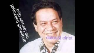 أغنية ما تقشي بيا عبد الهادي بلخياط تحميل MP3
