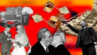 Как в советское время государство регулировало личную жизнь советских граждан