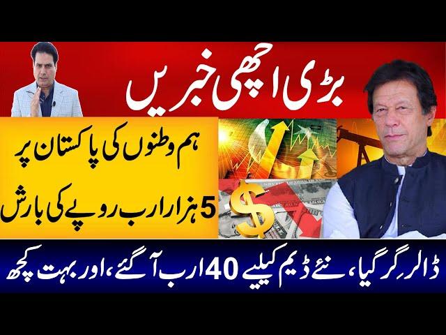 Great News   5,000 Billion Rain of Compatriots on Pakistan   Detail News By Sabir Shakir