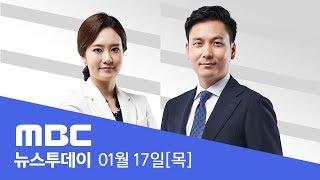 北 김영철, 폼페이오와 회담 위해 오늘 워싱턴행-[LIVE] MBC 뉴스투데이 2019년 1월 17일