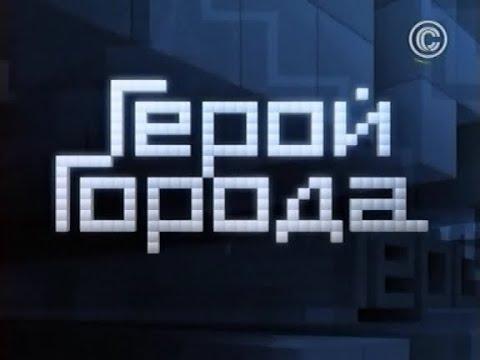 Герой города - Светлана Рябова, Наталья Ивко (2010)