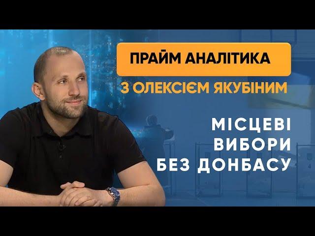 Местные выборы без Донбасса