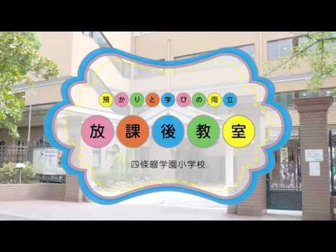Shijonawategakuen Elementary School