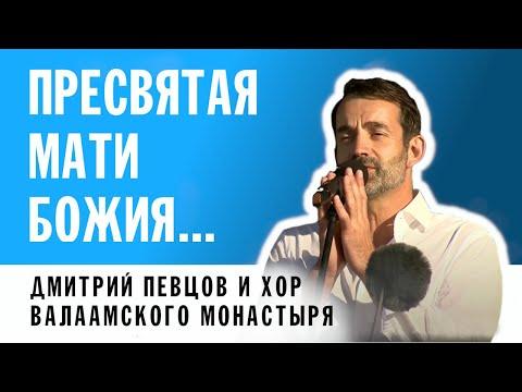 Молитва Богородице |  Дмитрий Певцов и хор Валаамского монастыря