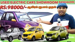 Used Electric Cars Banglore    Sakalakala Tv    Arunai Sundar   