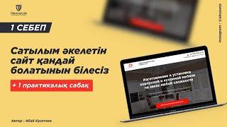 3 сабақ. Сайт жасау - Abay Kusetaev