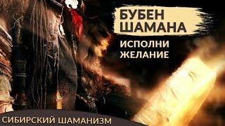 Настоящий шаманский бубен исполнит все твои желания! Как исполнить свою мечту? Сибирский шаманизм.