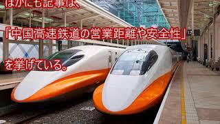 新幹線技術「中国移転は失敗」いまや高速鉄道は日本のライバル?中国独自の技術として米国で特許申請!JR東海の社長は反対も政府に逆らえなかった・・・