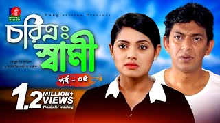 Charitra Shami-চরিত্র: স্বামী | Chanchal Chowdhury | Tisha | Bangla Eid Natok | 2018 | Part-5